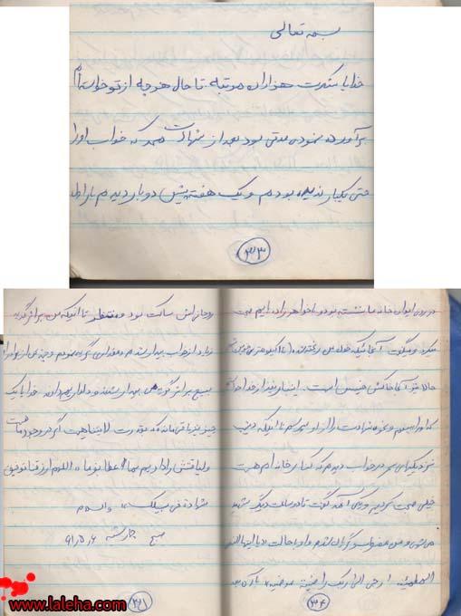 نامه یک شهید